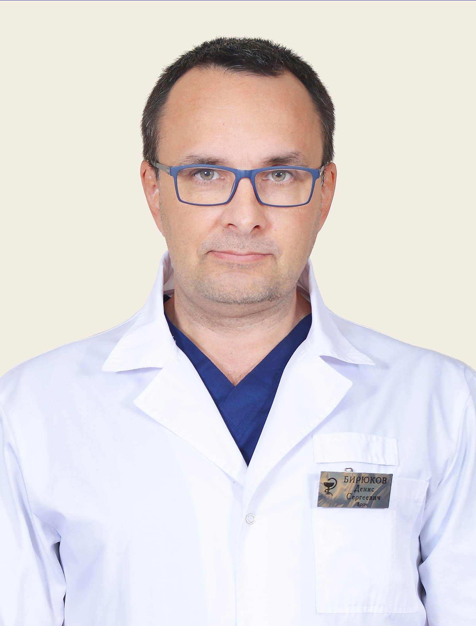 Бирюков Денис Сергеевич