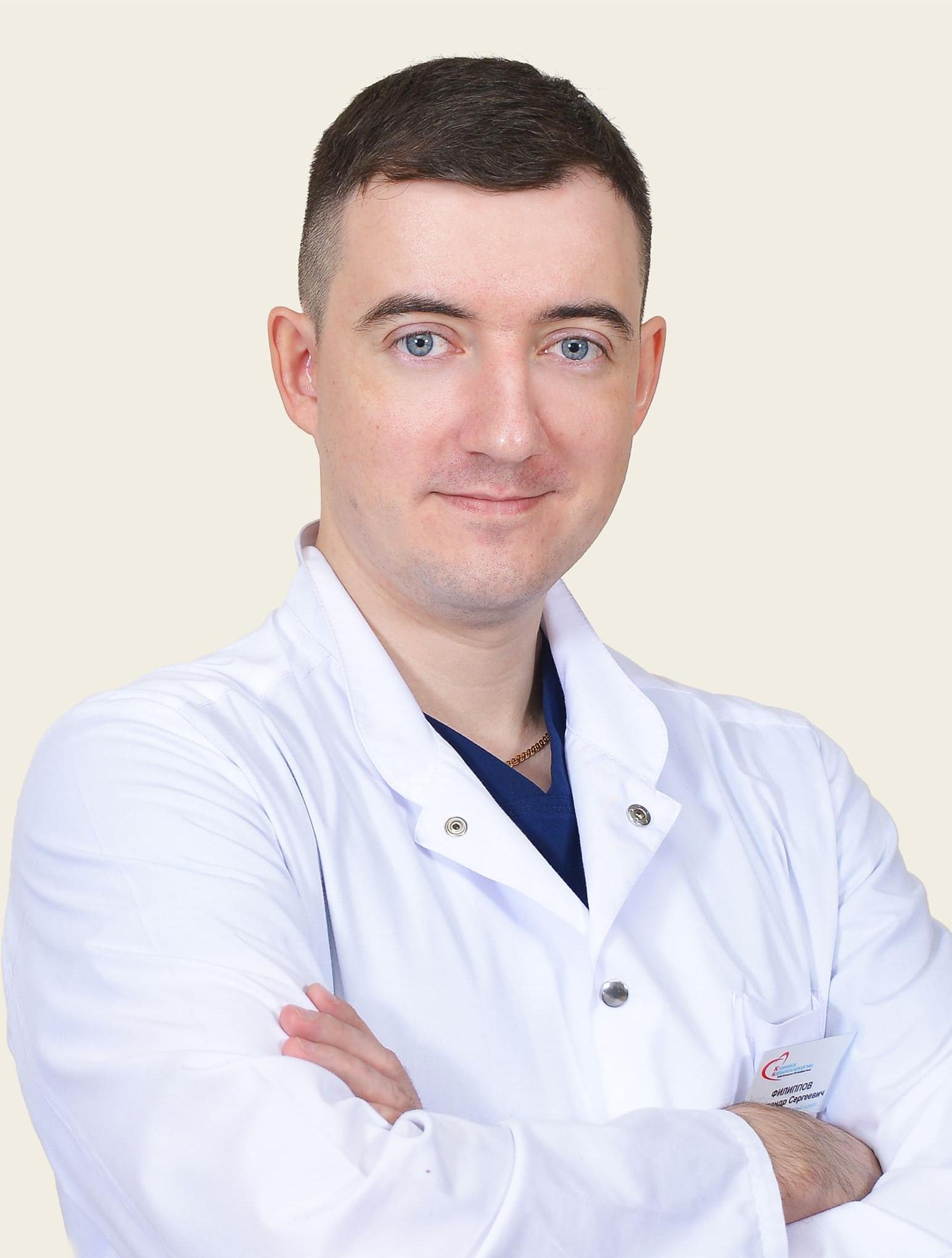 Филиппов Александр Сергеевич