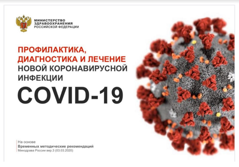 Профилактика, диагностика и лечение коронавирусной инфекции