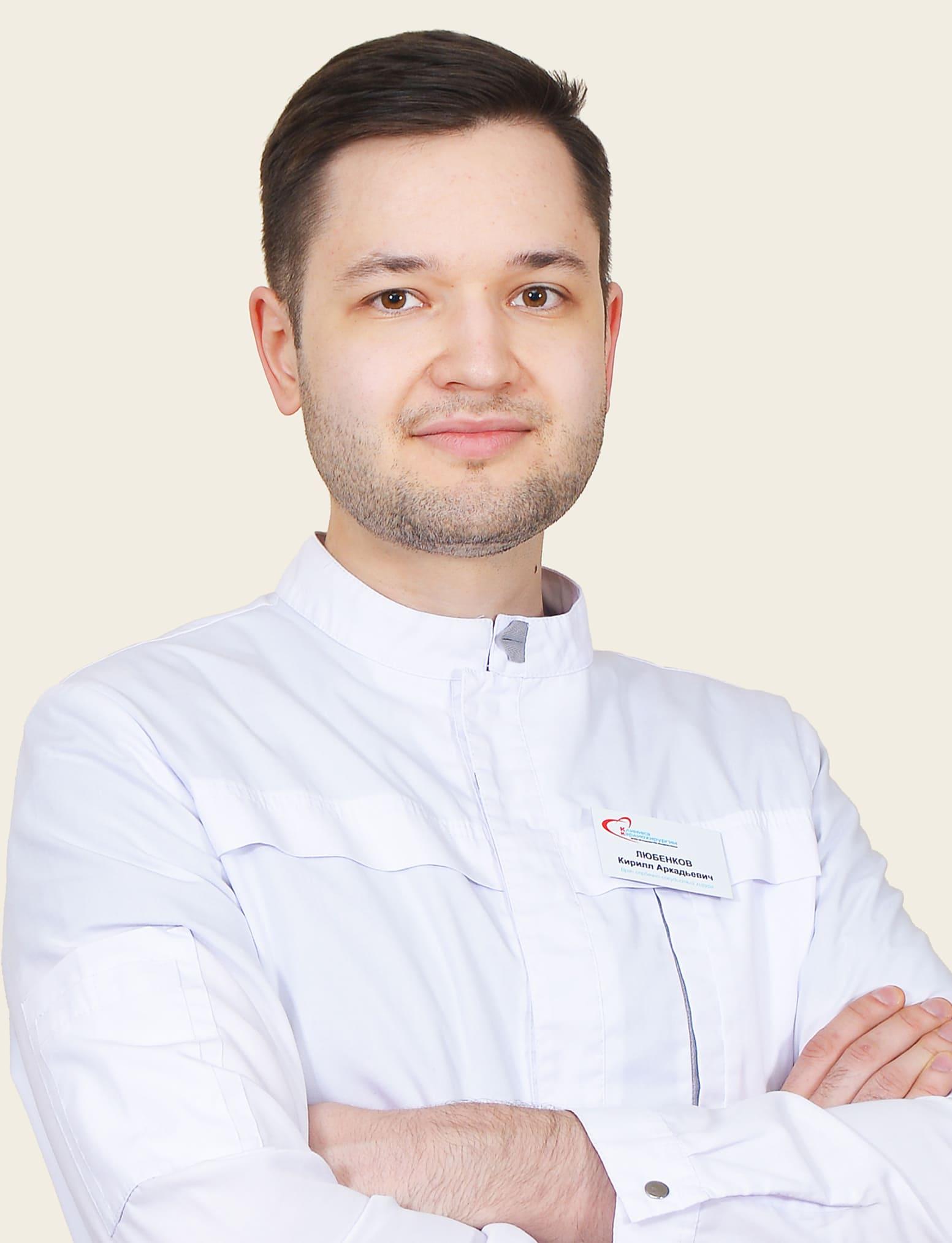 Любенков Кирилл Аркадьевич