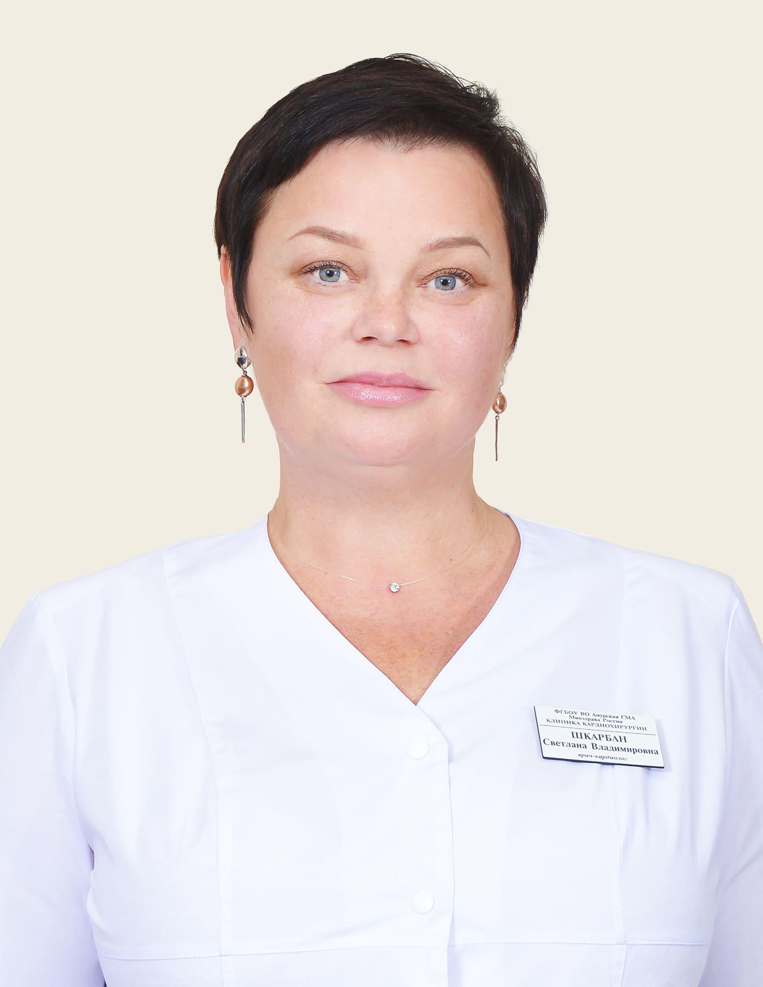 Шкарбан Светлана Владимировна