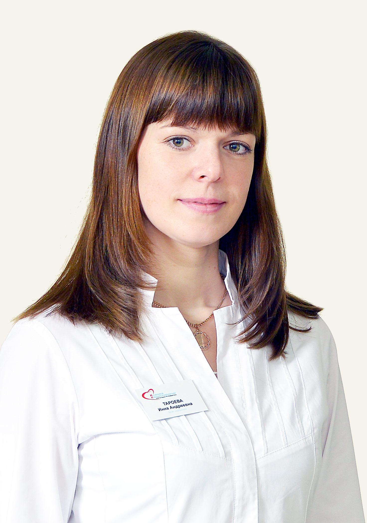 Тароева Инна Андреевна