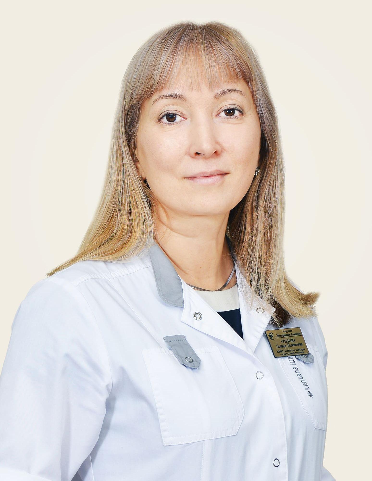 Уразова Галина Евгеньевна