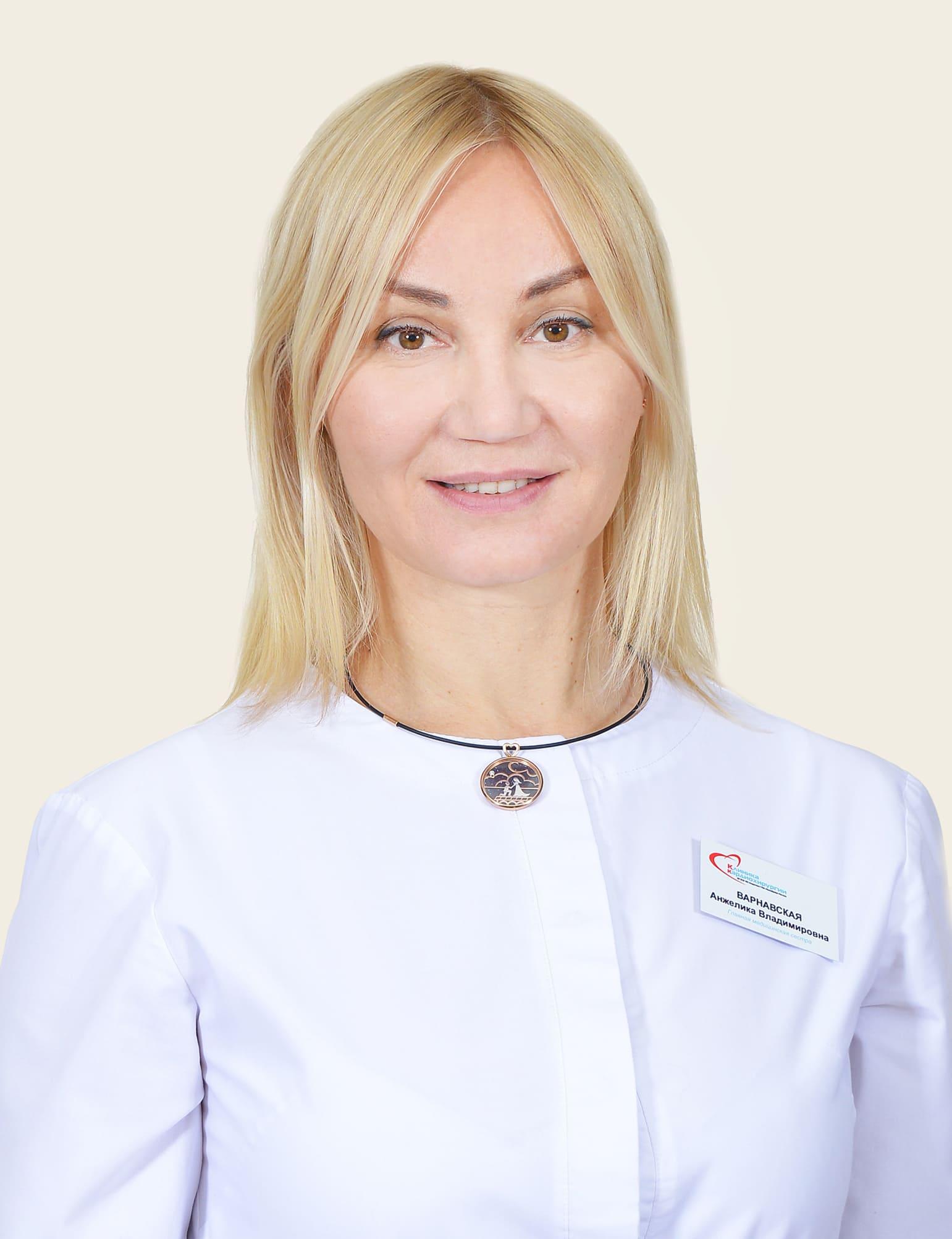 Варнавская Анжелика Владимировна