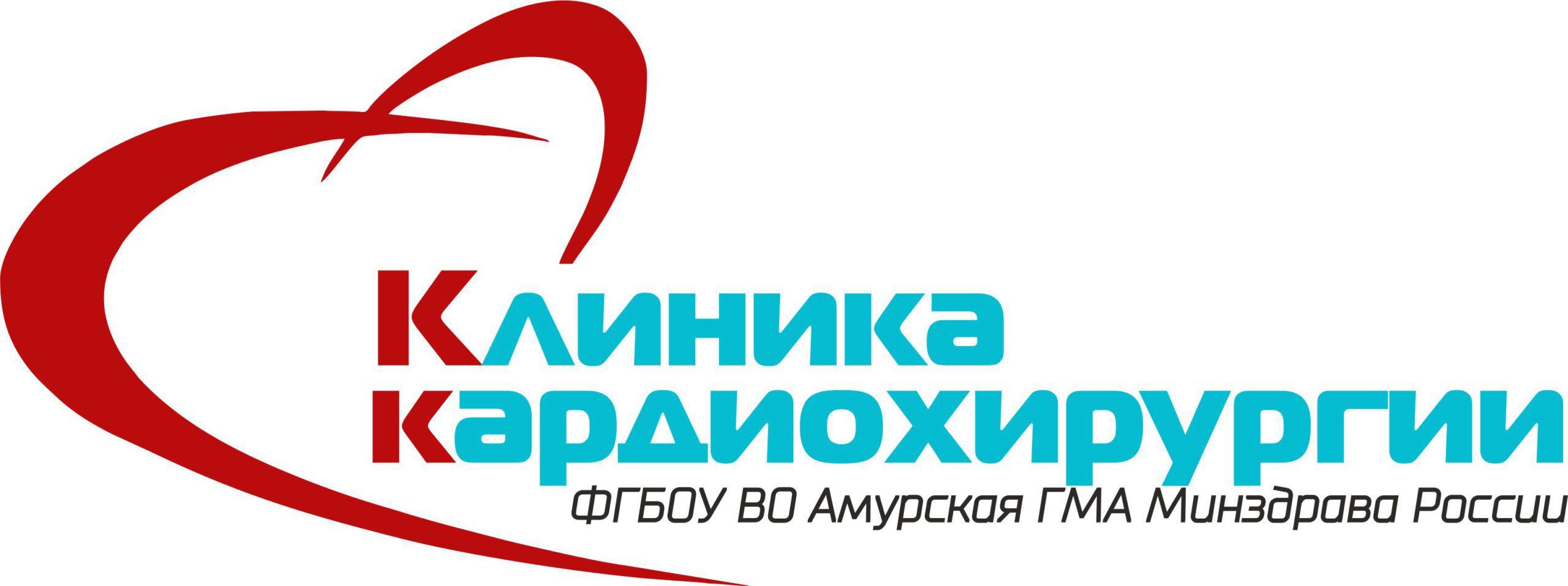 Клиника кардиохирургии